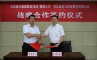 连云港港与深圳顺丰泰森控股(集团)有限公司签署战略合作协议
