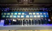 贯彻新发展理念,构建新发展格局――铁水联运发展连云港倡议今日发布