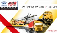 集装箱多式联运亚洲展(2018年3月20-22日)