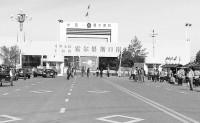 上海合作组织青岛峰会背景下 中哈霍尔果斯国际边境合作中心 发展对策研究
