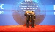 日照港裕廊(6117.HK)成功上市<br>日照港国际化战略获得强力支撑