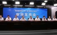 """连云港高质量推进<br>""""一带一路""""战略支点建设"""
