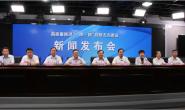 """连云港市交通运输局: <br>把连云港打造成为""""东西双向、海陆互换""""的全国性综合交通枢纽"""