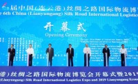 第六届中国(连云港)丝绸之路<br>国际物流博览会开幕