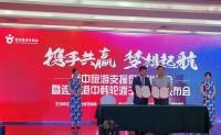 """""""韩中旅游支援促进说明会""""在连云港市召开!"""