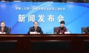 连云港自贸片区2020年工作目标确定