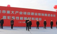 """奋力冲刺首季""""开门红""""—— 连云港市2020年重大产业项目集中开工"""