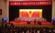 连云港市坚持开放促发展      全力打造国际陆海联运枢纽