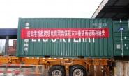 """连云港港物流控股保税板块助力""""1210""""跨境电商首单商品顺利出区"""