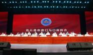 连云港市港口与口岸协会举行第二届会员代表大会暨二届一次理事会