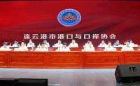 连云港市港口与口岸协会召开第二届会员代表大会暨二届一次理事会