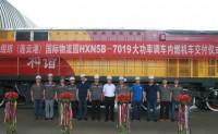上合组织(连云港)国际物流园 HXN5B机车顺利交付