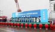 周口中心港至连云港港集装箱航线 正式开通