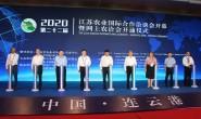 第22届江苏农业国际合作洽谈会在连云港成功举办