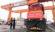 中欧班列跨境电商B2B出口专列重庆首发