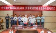 日照港与中铝物流集团签订党建共建合作协议