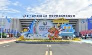 第七届中国(连云港)丝绸之路国际 物流博览会隆重举办