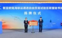 新亚欧陆海联运通道自由贸易试验区联盟成立